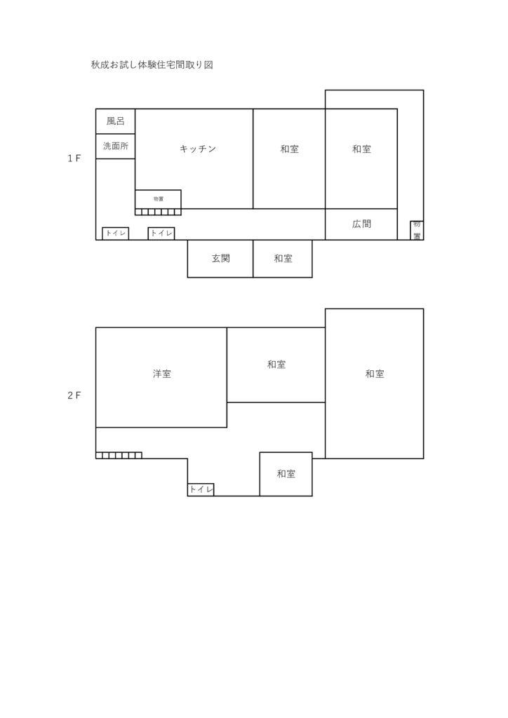 秋成お試し体験住宅間取り図のサムネイル