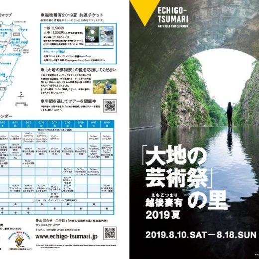 【8/10~8/18】「大地の芸術祭」の里 越後妻有2019夏