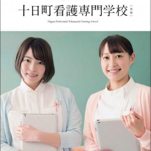 新潟県立十日町看護専門学校(仮称)学校説明会開催