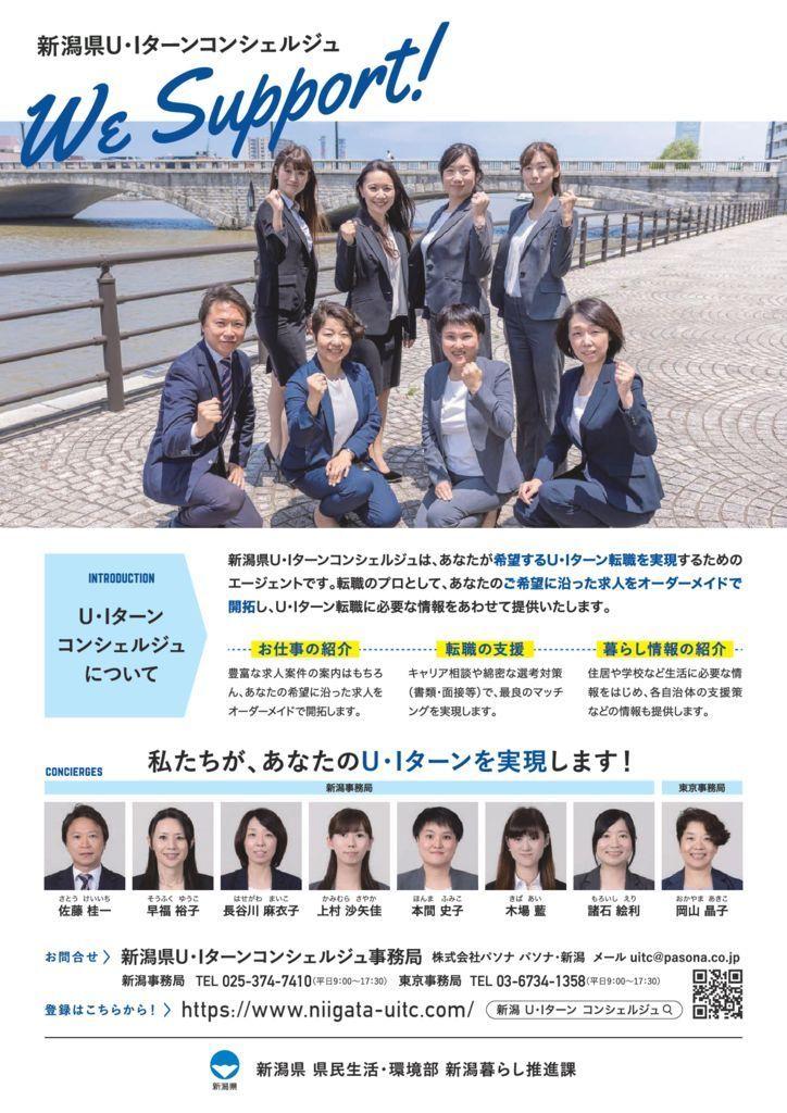 新潟県UIターンコンシェルジュ_webのサムネイル