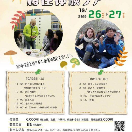 【10/26~10/27】移住体験ツアー