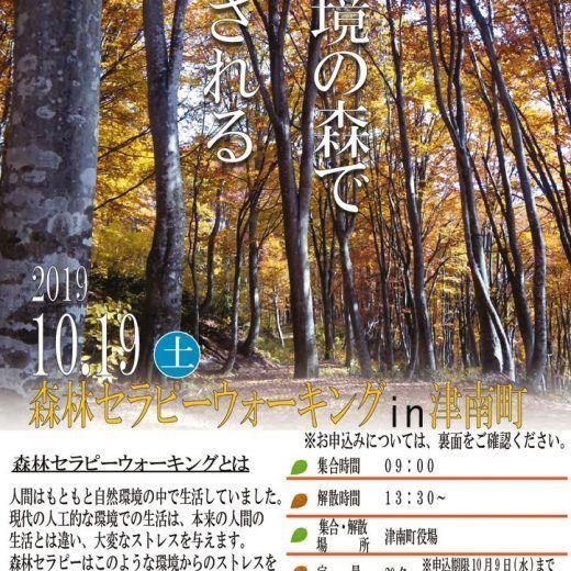 【10/19】森林セラピーウォーキング in 津南町