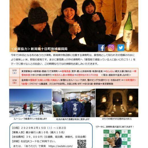 【2020/2/15~2/16】豪雪地で暮らす人々と老舗酒蔵の杜氏に触れる旅