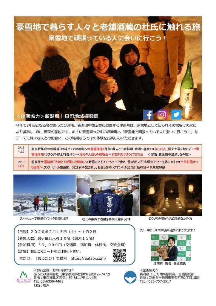 2020年2月津南豪雪体験ツアーのサムネイル