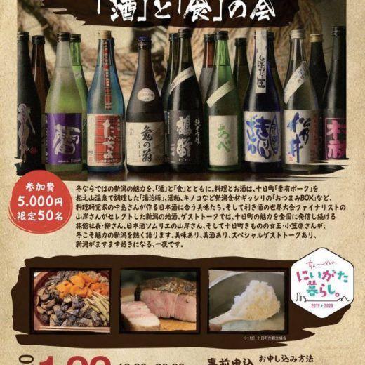 【2020/1/22】新潟の魅力を楽しむ 冬のにいがた「酒」と「食」の会