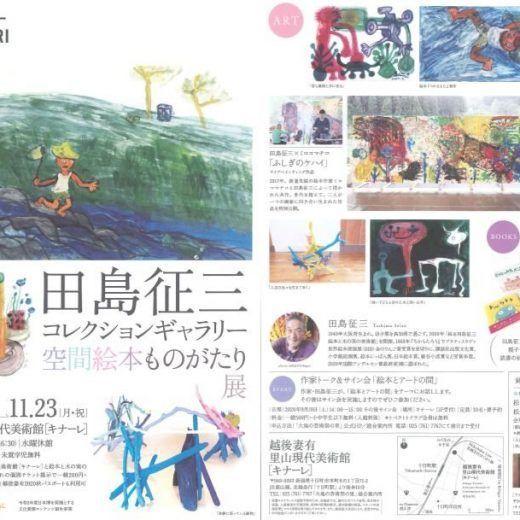 キナーレ企画展「田島征三コレクションギャラリー~空間絵本ものがたり~」