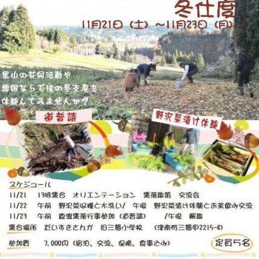 新潟県津南町 2泊3日のお試し移住ツアー 雪国つなんの冬支度
