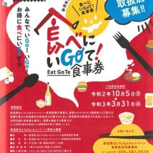 新潟県Go To Eat キャンペーン食事券発行事業