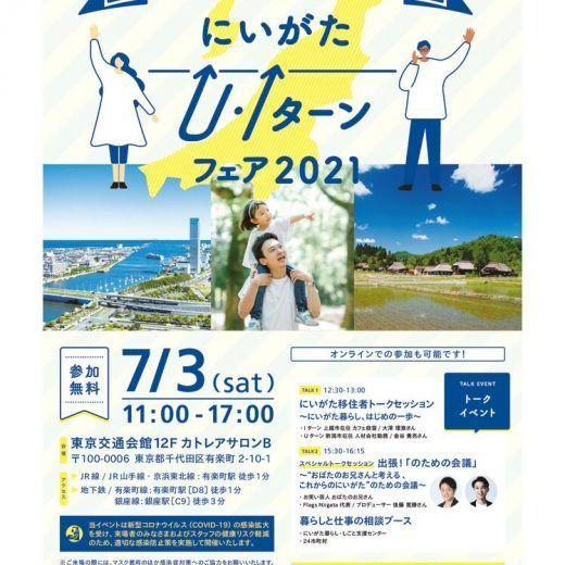 にいがたUIターンフェア2021